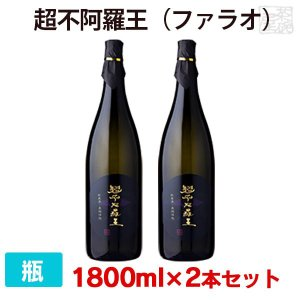 超不阿羅王(ファラオ)芋 25度 1800ml 2本セット 王手門 焼酎|sakenochawanya