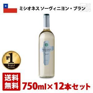 ミシオネス ソーヴィニヨン・ブラン 750ml 12本セット チリ 白ワイン|sakenochawanya