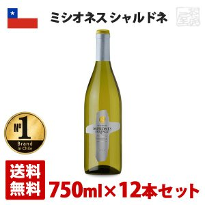 ミシオネス シャルドネ 750ml 12本セット チリ 白ワイン|sakenochawanya