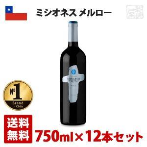 ミシオネス メルロー 750ml 12本セット チリ 赤ワイン|sakenochawanya