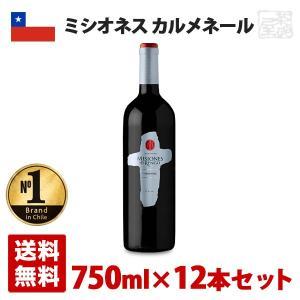 ミシオネス カルメネール 750ml 12本セット チリ 赤ワイン|sakenochawanya