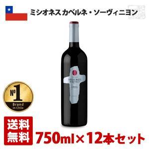 ミシオネス カベルネ・ソーヴィニヨン  750ml 12本セット チリ 赤ワイン|sakenochawanya