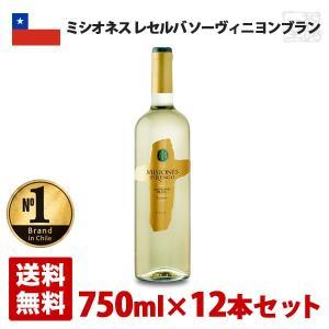 ミシオネス レセルバ ソーヴィニヨン・ブラン 750ml 12本セット チリ 白ワイン|sakenochawanya
