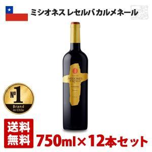 ミシオネス レセルバ カルメネール 750ml 12本セット チリ 赤ワイン|sakenochawanya