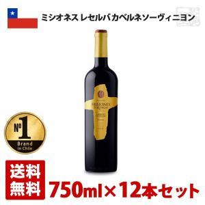 ミシオネス レセルバ カベルネ・ソーヴィニヨン 750ml 12本セット チリ 赤ワイン|sakenochawanya