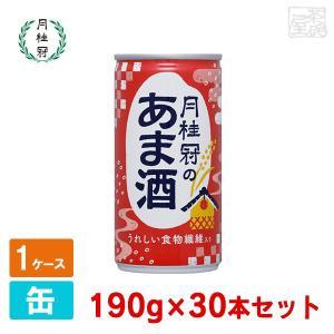 月桂冠 甘酒 190g 30缶セット 食物繊維入り あまざけ|sakenochawanya