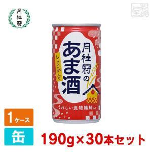月桂冠 甘酒 生姜入り 190g 30缶セット 食物繊維入り あまざけ|sakenochawanya