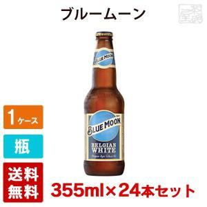 ブルームーン ベルジャンホワイト 5.5度 355ml 24本セット(1ケース) 瓶 アメリカ ビール|sakenochawanya