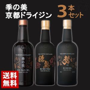 季の美 京都ドライジン オールドトムジン 飲み比べ 4本セット|sakenochawanya