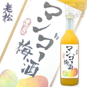 マンゴー梅酒 720ml 12%  伊丹老松酒造 和リキュール|sakenochawanya