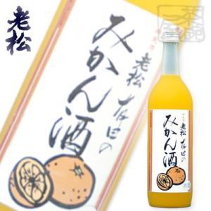 有田のみかん酒 720ml 8% 伊丹老松 和リキュール|sakenochawanya