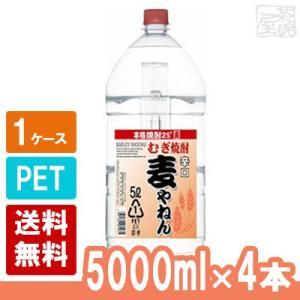 麦やねん 25度 5000ml 4本セット(1ケース) 麦焼酎|sakenochawanya