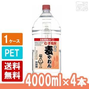 麦やねん 25度 4000ml 4本セット(1ケース) 麦焼酎|sakenochawanya