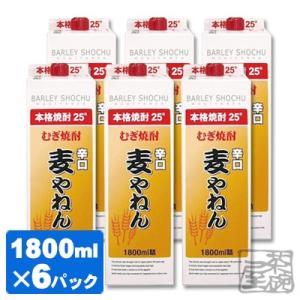 麦やねん 25度 1800ml 6本セット 麦焼酎 パック 大容量 1.8L|sakenochawanya