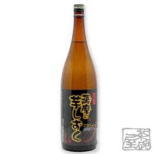 薩摩の芋しずく 黒麹仕込み 25度 1800ml 瓶 芋焼酎 いも焼酎|sakenochawanya