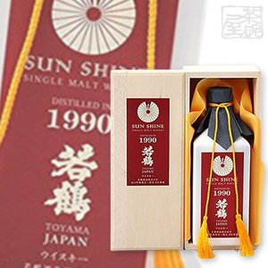 若鶴酒造 サンシャイン シングルモルト ウイスキー 1990年  59度 720ml|sakenochawanya