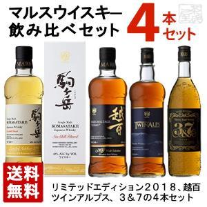 マルスウイスキー4本セット シングルモルト駒ケ岳 リミテッドエディション2018 飲み比べセット sakenochawanya
