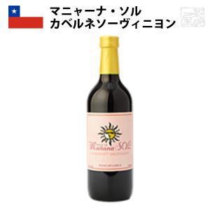 マニャーナ ソル カベルネソーヴィニヨン 750ml 13度 チリ 赤ワイン|sakenochawanya