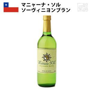 マニャーナ ソル ソーヴィニヨンブラン 750ml 13度 チリ 白ワイン|sakenochawanya