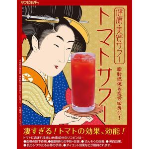 サンビネガー 燃えるトマト酢 900ml 12本セット 瓶  業務用 割り材|sakenochawanya|03