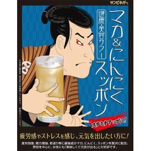 サンビネガー マカ・にんにくスッポン酢 500ml 12本セット 瓶  業務用 割り材 希釈用|sakenochawanya|02