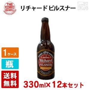 リチャード・ピルスナー 4.5度 330ml 12本セット(1ケース) 有本麦酒 瓶 日本 大阪 クラフトビール|sakenochawanya