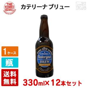 カテリーナ・ブリュー 4.5度 330ml 12本セット(1ケース) 有本麦酒 瓶 日本 大阪 クラフトビール|sakenochawanya