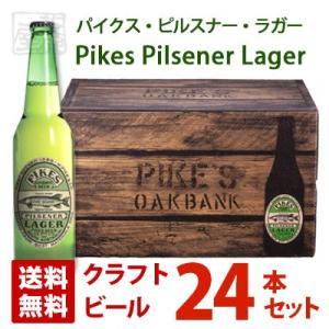 パイクス ピルスナー ラガー 5.5度 330ml 24本セット クラフトビール|sakenochawanya