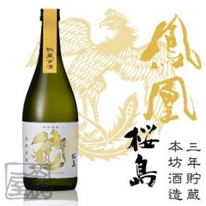 秘蔵古酒 鳳凰桜島 25度 720ml 芋焼酎 いも|sakenochawanya
