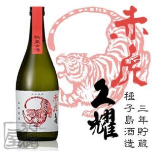 秘蔵古酒 赤虎久耀 25度 720ml 芋焼酎 いも|sakenochawanya