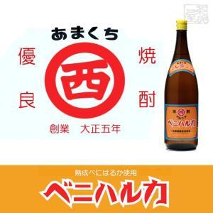 マルニシ ベニハルカ 25度 1800ml 芋 丸西酒造 焼酎 【詰日2019年7月10日】|sakenochawanya