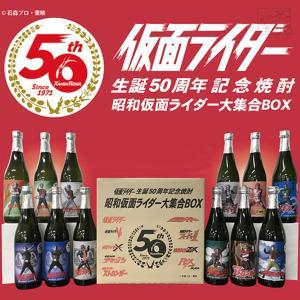 仮面ライダー 生誕50周年記念