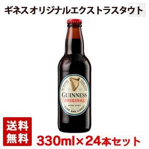 ギネス エクストラスタウト 330ml瓶*1ケース(24本)|sakenochawanya