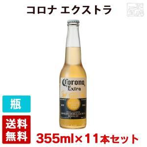 コロナ エクストラ 4.5度 355ml 11本セット 瓶 メキシコ ビール|sakenochawanya
