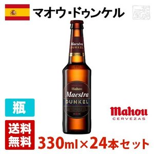 マオウ マエストラ ドゥンケル ビール 6.1度 瓶 330ml×24本セット(1ケース) スペイン|sakenochawanya
