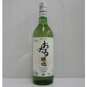 北海道ワイン おたるナイヤガラ白 10% 720ml|sakenochawanya
