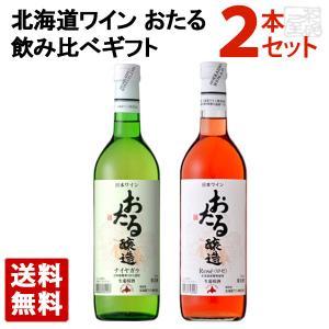 北海道ワイン おたるロゼ&ナイヤガラ白(720ml各1本 )日本ワイン 北海道産葡萄使用|sakenochawanya