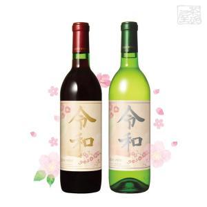 令和ワイン 赤白2本セット 神戸ワイン 飲み比べ ギフト箱入り sakenochawanya