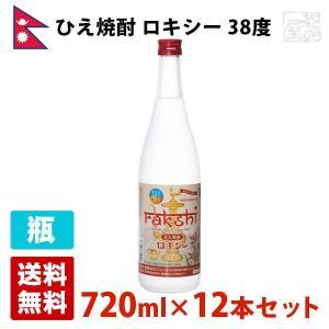 ひえ焼酎 ロキシー RAKSHI 38度 720ml 12本セット 1ケース ネパール|sakenochawanya