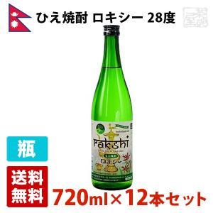 ひえ焼酎 ロキシー RAKSHI 28度 720ml 12本セット 1ケース ネパール|sakenochawanya