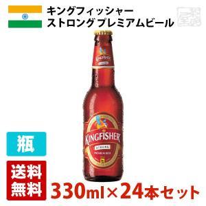 キングフィッシャー ストロング プレミアムビール 7.5度 330ml 24本セット ビン インド ビール|sakenochawanya