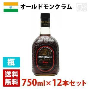 オールド モンクラム 40度 750ml 12本セット ラム酒 スピリッツ|sakenochawanya