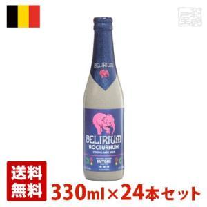 デリリュウム ノクトルム 8.5度 330ml 24本セット(1ケース) 瓶 ベルギー ビール|sakenochawanya
