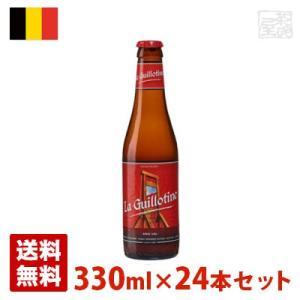 ギロチン 8.5度 330ml 24本セット(1ケース) 瓶 ベルギー ビール|sakenochawanya