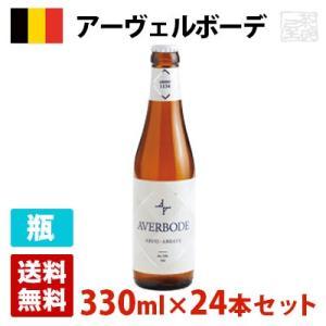 アーヴェルボーデ 7.5度 330ml 24本セット(1ケース) 瓶 ベルギー ビール|sakenochawanya