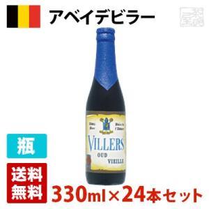 アベイデビラー 7度 330ml 24本セット(1ケース) 瓶 ベルギー ビール|sakenochawanya