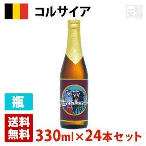コルサイア 9.4度 330ml 24本セット(1ケース) 瓶 ベルギー ビール|sakenochawanya