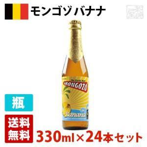 モンゴゾ バナナ 3.6度 330ml 24本セット(1ケース) 瓶 ベルギー ビール|sakenochawanya