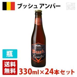 ブッシュ アンバー 12度 330ml 24本セット(1ケース) 瓶 ベルギー ビール|sakenochawanya