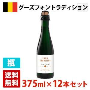 グーズフォントラディション 5度 375ml 12本セット(1ケース) 瓶 ベルギー ビール|sakenochawanya
